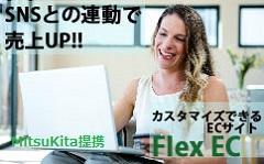ECサイト flex